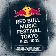 〈レッドブル・ミュージック・フェスティバル 東京 2018〉の開催が決定