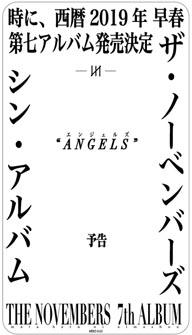 THE NOVEMBERS、3年ぶりのニュー・アルバム『ANGELS』を来春リリース