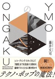 レコーディング・スタッフだった藤井丈司がその秘密を解き明かす「YMOのONGAKU」を上梓