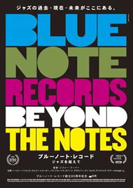ドン・ウォズも登壇、映画「ブルーノート・レコード ジャズを超えて」プレミア試写会の開催が決定