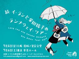 イ・ランと柴田聡子がツアー第2弾を開催