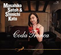 佐藤允彦と加藤真一が代官山のジャズ・バーで録音したアルバムを発表