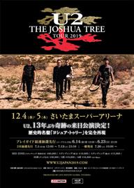 U2、13年ぶりの来日公演が決定 名盤『ヨシュア・ツリー』を完全再現