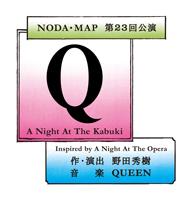 野田秀樹率いるNODA・MAPが『オペラ座の夜』をクイーン公認で舞台化