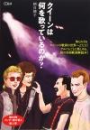 歌詞を全曲解説した「クイーンは何を歌っているのか?」の発売記念イベントが大阪で開催
