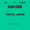 ボン・イヴェール、2020年1月に来日公演を開催