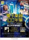 電子楽器の歴史を知る〈電子楽器100年展〉国立科学博物館で開催