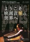 ハリウッド100年の音の歴史を辿るドキュメンタリー映画「ようこそ映画音響の世界へ」8月公開