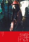 マヒトゥ・ザ・ピーポー、初のエッセイ集「ひかりぼっち」を発表
