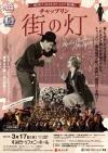 【プレゼント】オーケストラの生演奏と大スクリーンで楽しむ〈生オケ・シネマ vol.5〉チャップリン『街の灯』