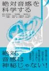 各分野の研究者が絶対音感の謎に迫る、新刊『絶対音感を科学する』発売