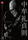ジャズ・ギタリスト、中牟礼貞則の88年の歩みを描いた書籍が発売に 貴重音源を収めるCD付き