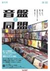 ディスクユニオンが中古カルチャーに特化したフリーマガジン『音盤同盟』を創刊