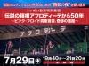 ピンク・フロイド初来日公演、箱根アフロディーテを振り返る特別番組にニック・メイスンと松任谷由実が出演
