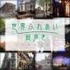 NHK「世界ふれあい街歩きコンサート」開催 浦井健治、朝夏まなとが出演