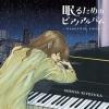 清塚信也、眠りをコンセプトとした新作『眠るためのピアノアルバム〜beautiful sleep〜』を発表