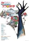 ピンク・フロイド出演〈箱根アフロディーテ〉のオリジナル・ポスターを発見 復刻版をプレゼント