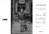 企画展『ピエール・バルーとサラヴァ』開催 70年代を中心とした写真や映像を公開