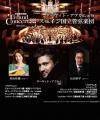 ソリストは反田恭平と村治佳織 「東芝グランドコンサート」を2022年3月に全国4ヵ所で開催