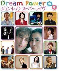 日本武道館にて<Dream Power ジョン・レノン スーパー・ライヴ>開催!