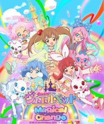 『ジュエルペット マジカルチェンジ』が放送開始。主題歌はドロシー、GEM、X21からの選抜ユニット!