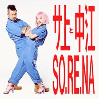 サ上と中江のミニ・アルバムから、7inch先行シングル「SO.RE.NA」がリリース