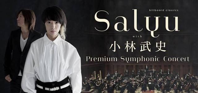 Salyu with 小林武史 PREMIUM SYMPHONIC CONCERT