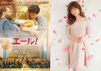 フランス映画『エール!』の主題歌日本語版にMACOが決定