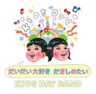 Bose、二階堂和美、小山田圭吾ら参加のKIDS DAY BAND、CD&7inchアナログを発売