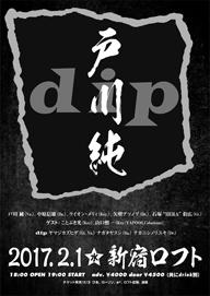 戸川 純、dipとの2マン・ライヴを東京で開催
