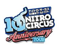 〈ナイトロ・サーカス〉10周年ツアーにEXILE THE SECONDが出演決定