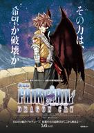 『劇場版FAIRY TAIL -DRAGON CRY-』5月公開 真島ヒロ描き下ろしポスターヴィジュアルも解禁