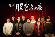 スカート、ミツメ、トリプルファイヤーによる〈月光密造の夜〉、2年ぶりの東京公演開催決定