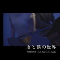 MACHINAがSchroeder-Headzとコラボ 台湾のヒット曲カヴァーを配信リリース