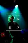 Eve、新曲「バウムクーヘンエンド」MV公開&全国ツアー開催決定