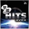 avex、平成のヒット・ソング・コンピCD『平成HITS avex』をリリース
