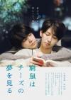 行定 勲監督&大倉忠義×成田 凌初共演作「窮鼠はチーズの夢を見る」9月公開