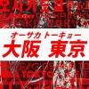 EXILE ATSUSHI×倖田來未、14年ぶりコラボ「オーサカトーキョー」MV公開