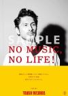 平井堅、タワレコ「NO MUSIC, NO LIFE.」ポスター・ヴィジュアル公開