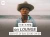 平井大、AWAのオンライン空間「LOUNGE」にて特集イベント開催