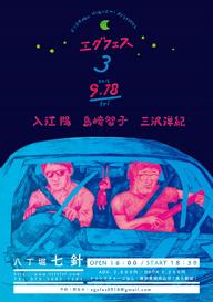 入江 陽、三沢洋紀、島崎智子出演の〈エグフェス3〉開催、入江 陽はAwaとのデュオも