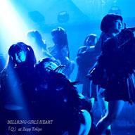BELLRING少女ハート、3部作ワンマン・ライヴ第1弾〈Q〉の音源をハイレゾ配信