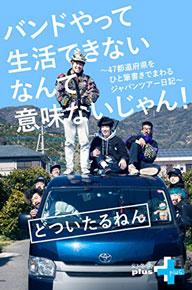 どついたるねん、柴田聡子らを迎え47都道府県ツアーを振り返るトークショーを開催