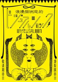 """浪漫猫洲恋(マイケルJフォクス + 泊 麻衣子)、COMPUMAらを迎え""""ビジュアルショック""""なイベントを開催"""