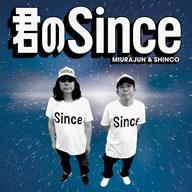 """みうらじゅん提唱の次なる""""ブーム""""がSHINCO(スチャダラパー)とのコラボで楽曲に"""