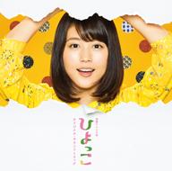 有村架純主演のNHK連続テレビ小説「ひよっこ」、オリジナル・サウンドトラックの発売が決定