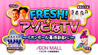 東京女子流、ロッカジャポニカら出演、イオンモール幕張新都心で番組公開生放送