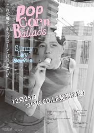 """サニーデイ・サービス、『Popcorn Ballads』""""完全版""""発売 東阪ワンマン・ライヴ決定"""