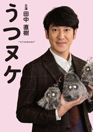 コレサワの新曲、ドラマ「うつヌケ」主題歌に決定 主演のココリコ田中と初対面