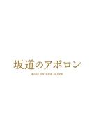 知念侑李、中川大志、小松菜奈主演の映画『坂道のアポロン』メイキング映像を一部公開